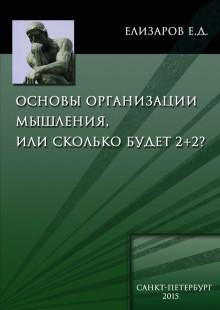 Обложка книги  - Основы организации мышления, или Сколько будет 2+2