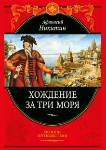 Обложка книги  - Хождение за три моря