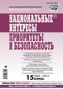Обложка книги  - Национальные интересы: приоритеты и безопасность № 15 (300) 2015