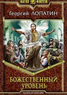 Обложка книги  - Божественный уровень