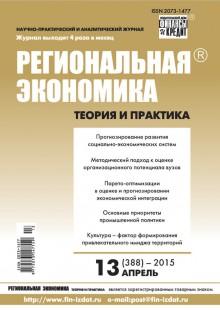 Обложка книги  - Региональная экономика: теория и практика № 13 (388) 2015