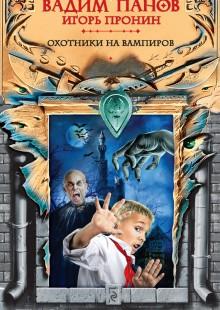 Обложка книги  - Охотники на вампиров
