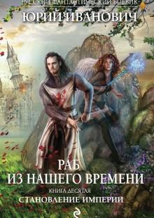 Обложка книги  - Становление Империи
