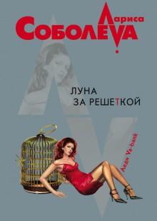 Обложка книги  - Луна за решеткой