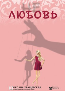 Обложка книги  - Не любовь