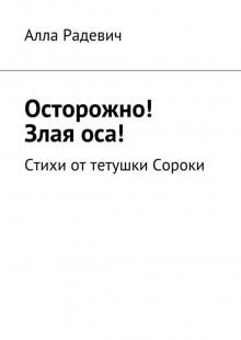 Обложка книги  - Осторожно! Злая оса! Стихи от тетушки Сороки