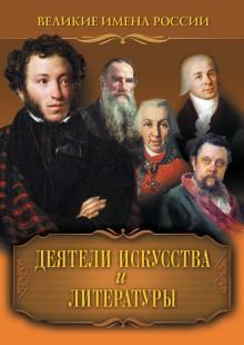 Обложка книги  - Деятели искусства и литературы