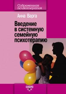 Обложка книги  - Введение в системную семейную психотерапию
