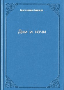 Обложка книги  - Дни и ночи