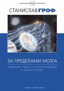 Обложка книги  - За пределами мозга. Рождение, смерть и трансценденция в психотерапии