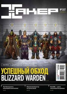 Обложка книги  - Журнал «Хакер» №08/2014