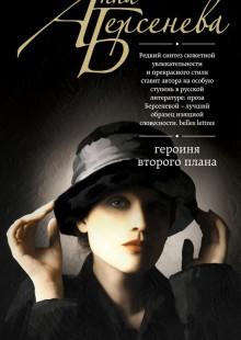 Обложка книги  - Героиня второго плана