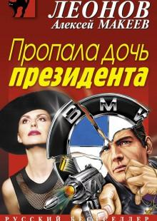 Обложка книги  - Пропала дочь президента