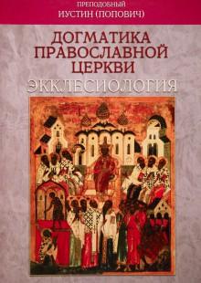 Обложка книги  - Догматика Православной Церкви. Экклесиология