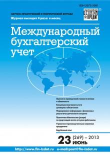 Обложка книги  - Международный бухгалтерский учет № 23 (269) 2013