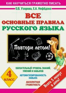 Обложка книги  - Все основные правила русского языка. 4 класс. Повтори летом!