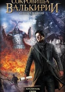 Обложка книги  - Хранитель Силы