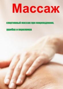 Обложка книги  - Спортивный массаж при повреждениях, ушибах и переломах