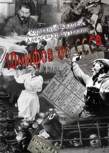 Обложка книги  - 10 мифов об СССР