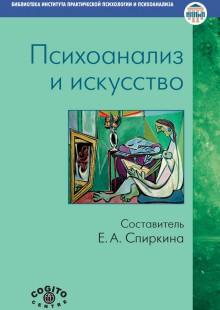 Обложка книги  - Психоанализ и искусство
