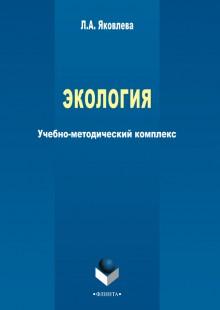 Обложка книги  - Экология