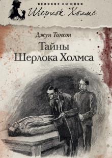 Обложка книги  - Тайны Шерлока Холмса (сборник)