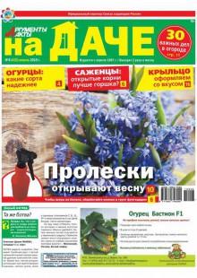 Обложка книги  - Аргументы и факты. На даче. №08/2015