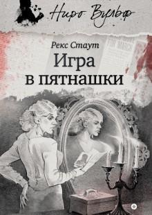 Обложка книги  - Игра в пятнашки (сборник)