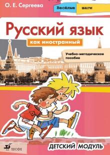 Обложка книги  - Русский язык как иностранный. Весёлые шаги. Детский модуль. Учебно-методическое пособие