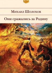 Обложка книги  - Они сражались за Родину (сборник)