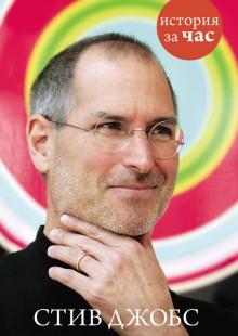 Обложка книги  - Стив Джобс