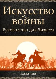 Обложка книги  - Искусство войны. Руководство для бизнеса