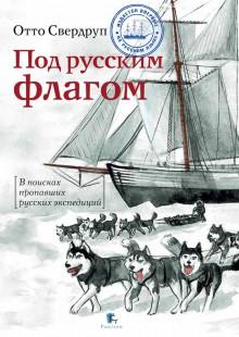 Обложка книги  - Под русским флагом