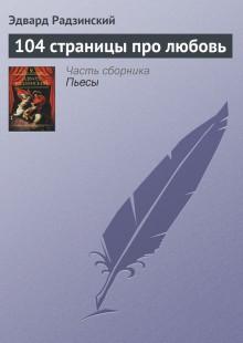 Обложка книги  - 104 страницы про любовь