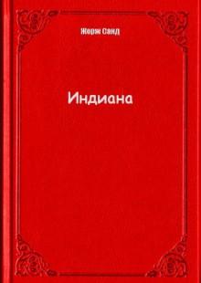 Обложка книги  - Индиана