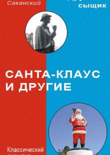 Обложка книги  - Санта-Клаус и другие
