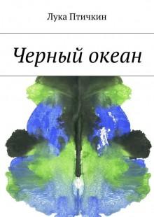 Обложка книги  - Черный океан