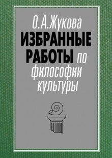 Обложка книги  - Избранные работы по философии культуры