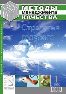 Обложка книги  - Методы менеджмента качества № 1 2007
