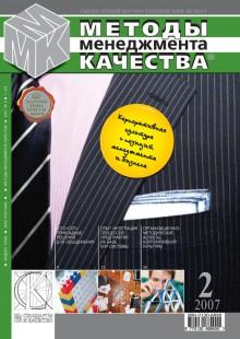 Обложка книги  - Методы менеджмента качества № 2 2007