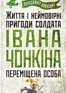 Обложка книги  - Життя і неймовірні пригоди солдата Івана Чонкіна. Переміщена особа