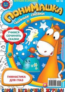 Обложка книги  - ПониМашка. Развлекательно-развивающий журнал. №18/2015