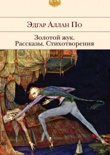 Обложка книги  - Золотой жук (сборник)