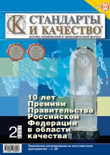 Обложка книги  - Стандарты и качество № 2 2007