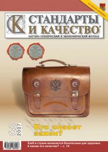 Обложка книги  - Стандарты и качество № 3 2007