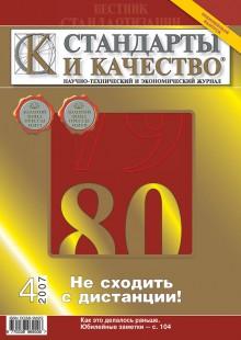 Обложка книги  - Стандарты и качество № 4 2007