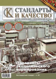 Обложка книги  - Стандарты и качество № 5 2007