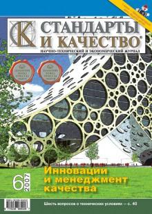 Обложка книги  - Стандарты и качество № 6 2007