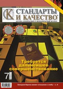 Обложка книги  - Стандарты и качество № 7 2007