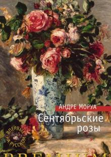 Обложка книги  - Сентябрьские розы